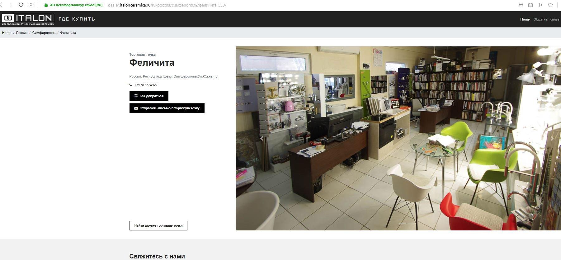 Felicita Симферополь Интернет Магазин